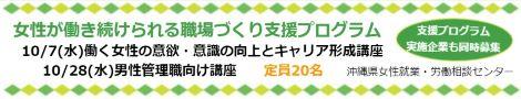 バナー大- バナー大-沖縄県女性就業・労働相談センター -