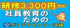 バナー-ポリテクセンター沖縄-