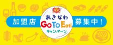 バナー-GoToEatキャンペーンおきなわ-