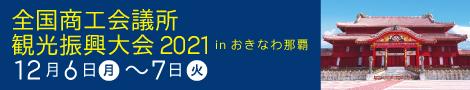 バナー大-観光振興大会2021-