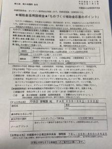 沖縄県中小企業団体中央会主催 補助金活用説明会 ものづくり補助金応募のポイント